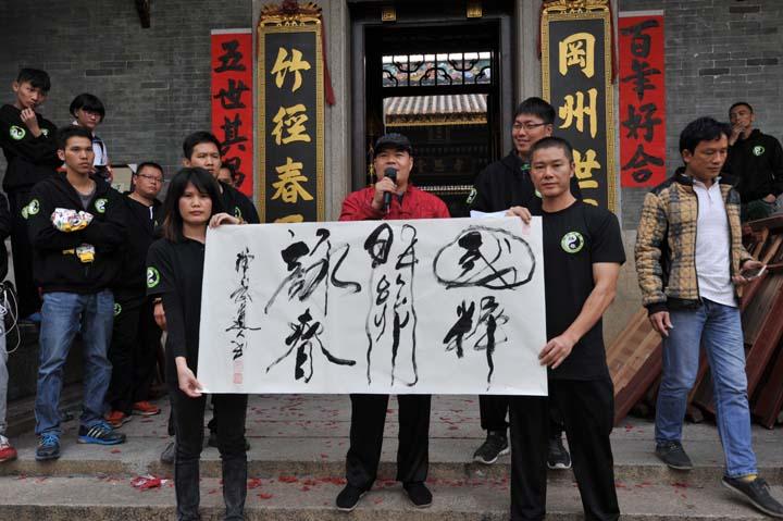 2015关氏宗祠庆祝活动