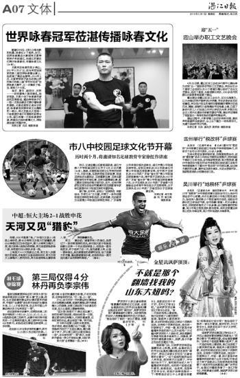 世界咏春冠军莅湛传播咏春文化