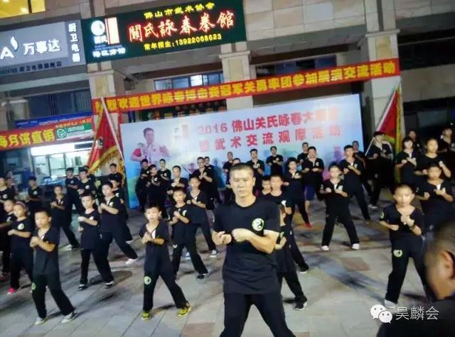 关氏咏春拳馆湛江分馆武术交流大会2016