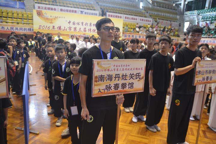 2016年佛山市第三届传统武术锦标赛