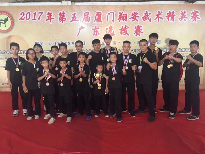 2017第五届厦门翔安武术精英赛